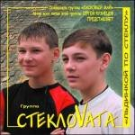 Steklovata - Russian boy band. Members - Denis Belikin and Arthur Yeremeyev.