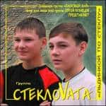 Steklovata - Russian boy band. Members - Denis Belikin and Arthur Yeremeyev.