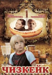 Cheesecake (2008)