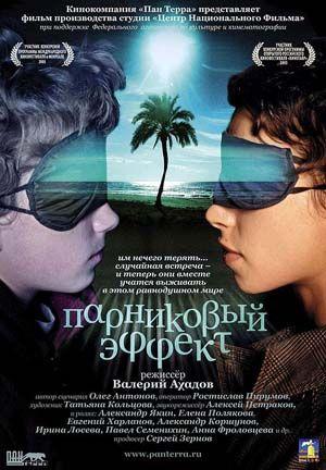 Parnikovyy effekt (2005)