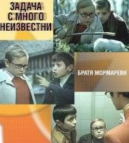 Zadacha s mnogo neizvestni (1977)