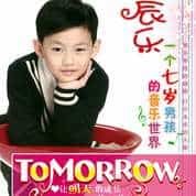 Zhong Chen Le - Tomorrow